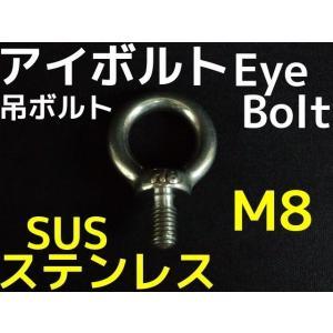 ステンレス SUS アイボルト M8 0.78kN(80kgf)/SWL(使用荷重) ステンアイボルト 吊ボルト「取寄せ品」「サイズ交換/キャンセル不可商品」|tenyuumarket