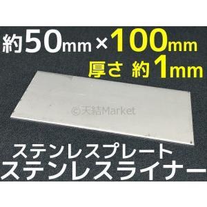 ステンレス SUS 平板 平ライナー プレート 約50mm×100mm 厚さ約1mm ステンレス薄板 高さ調節 高さ調整 隙間調節 隙間調整 スペーサー「取寄せ品」