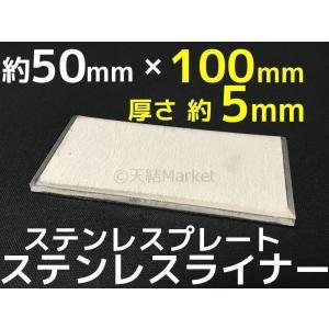 ステンレス SUS 平板 平ライナー プレート 約50mm×100mm 厚さ約5mm ステンレス薄板 高さ調節 高さ調整 隙間調節 隙間調整 スペーサー「取寄せ品」|tenyuumarket
