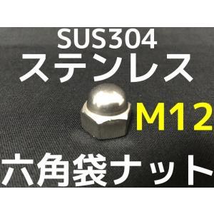 ステンレス 六角袋ナット M12 SUS304 ステン袋ナット 並目 domed cap nut Stainless stee「取寄せ品」「サイズ交換/キャンセル不可商品」|tenyuumarket