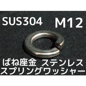 ステンレス スプリングワッシャー M12 W1/2 4分(さんぶ) SUS304 ステンスプリングワッシャー ばね座金「取寄せ品」「サイズ交換/キャンセル不可商品」