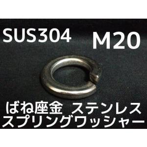 ステンレス スプリングワッシャー M20 W3/4 6分(さんぶ) SUS304 ステンスプリングワッシャー ばね座金「取寄せ品」「サイズ交換/キャンセル不可商品」|tenyuumarket