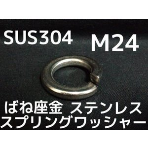ステンレス スプリングワッシャー M24 W1 8分(さんぶ) SUS304 ステンスプリングワッシャー ばね座金「取寄せ品」「サイズ交換/キャンセル不可商品」|tenyuumarket