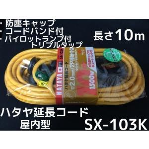 HATAYA ハタヤ延長コード SX-103K(Y) イエロー 長さ10m 2P/2P接地付兼用プラグ 防じんキャップ付 コードバンド付 屋内型 日本製 SX延長コード「取寄せ品」|tenyuumarket