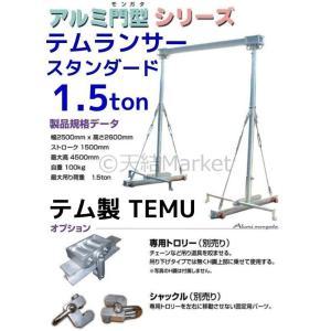 テム製 ランサー1.5トン スタンダード アルミ合金 H鋼シングル 分解式門型 アルミ門型シリーズ「別途送料ご連絡」「キャンセル/変更/返品不可」|tenyuumarket