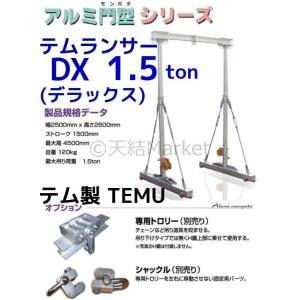 テム製 ランサー1.5トン DXデラックス アルミ合金 H鋼シングル 分解式ワイヤー アルミ門型シリーズ「別途送料ご連絡」「キャンセル/変更/返品不可」|tenyuumarket
