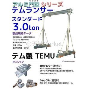 テム製 ランサー3.0トン スタンダード アルミ合金 H鋼ダブル 分解式門型 アルミ門型シリーズ「別途送料ご連絡」「キャンセル/変更/返品不可」|tenyuumarket
