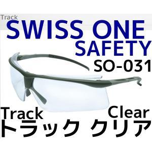 スイスワン トラック クリア SO-031 保護メガネ サングラス SWISS ONE SAFETY Track Clear「取寄せ品」|tenyuumarket