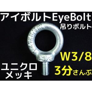 アイボルト EyeBolt ユニクロメッキ W3/8 3分(さんぶ) 1.47kN(150kgf)/SWL(使用荷重) 吊ボルト 輪つきボルト「取寄せ品」「サイズ交換/キャンセル不可商品」|tenyuumarket