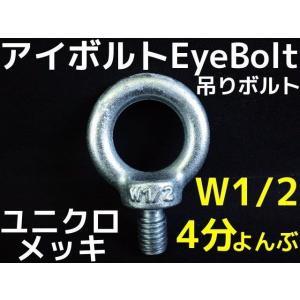 アイボルト EyeBolt ユニクロメッキ W1/2 4分(よんぶ) 2.16kN(220kgf)/SWL(使用荷重) 吊ボルト 輪つきボルト「取寄せ品」「サイズ交換/キャンセル不可商品」|tenyuumarket