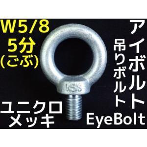 アイボルト EyeBolt ユニクロメッキ W5/8 5分(ごぶ) 3.92kN(400kgf)/SWL(使用荷重) 吊ボルト 輪つきボルト「取寄せ品」「サイズ交換/キャンセル不可商品」|tenyuumarket