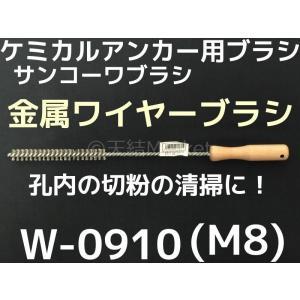 ケミカルブラシ サンコーワブラシ W-0910(M8) 金属ワイヤーブラシ 接着系アンカー用 ケミカルアンカー用 孔内の切粉清掃用ブラシ Wタイプ「取寄せ品」|tenyuumarket