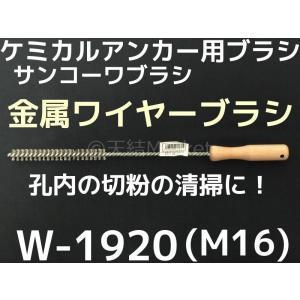 ケミカルブラシ サンコーワブラシ W-1920(M16) 金属ワイヤーブラシ 接着系アンカー用 ケミカルアンカー用 孔内の切粉清掃用ブラシ Wタイプ「取寄せ品」|tenyuumarket