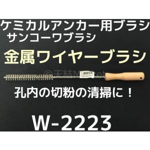 ケミカルブラシ サンコーワブラシ W-2223(適応穿孔径22〜23mm) 金属ワイヤーブラシ 接着系アンカー用 ケミカルアンカー用 Wタイプ「取寄せ品」|tenyuumarket