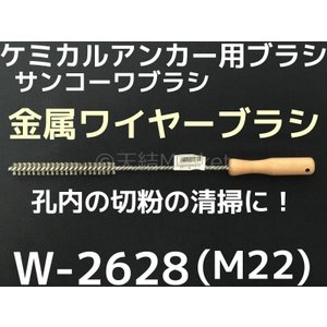 ケミカルブラシ サンコーワブラシ W-2628(M22) 金属ワイヤーブラシ 接着系アンカー用 ケミカルアンカー用 孔内の切粉清掃用ブラシ Wタイプ「取寄せ品」|tenyuumarket