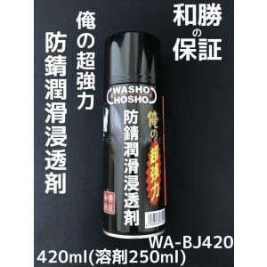 和勝保証 俺の超強力 防錆潤滑浸透剤 420ml(溶剤250ml) WA-BJ420 防錆潤滑剤「取寄せ品」「陸送便」|tenyuumarket