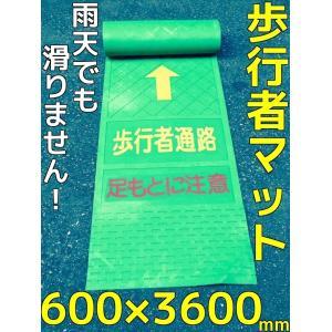 歩行者マット 厚さ4mm 600×3600mm ゴム製 安全マット Safetymat「取寄せ品」「1回のご注文で1個まで!」|tenyuumarket