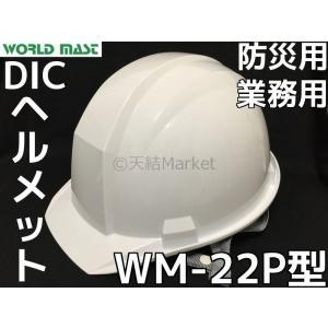 ヘルメット WM-22P型 キープパット付 白 ホワイト ワールドマスト WORLD MAST DICヘルメット 防災用ヘルメット 避難用ヘルメット|tenyuumarket