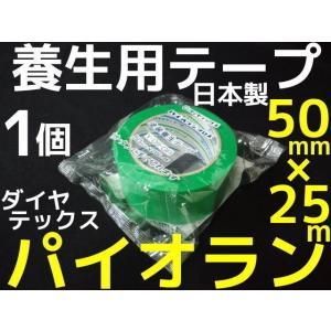 ダイヤテックス 塗装 養生テープ 50mm幅×25m 1巻 パイオランテープ Y-09-GR 緑 グリーン 日本製「取寄せ品」「1回のご注文で60個(巻)まで!」|tenyuumarket