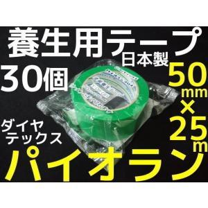 ダイヤテックス 塗装 養生テープ 50mm幅×25m 30巻 パイオランテープ Y-09-GR 緑 グリーン 日本製「取寄せ品」「1回のご注文で2個まで!」|tenyuumarket