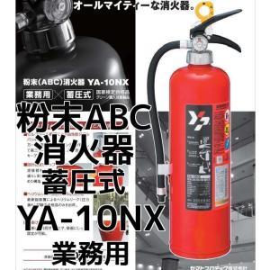 粉末ABC消火器 YA-10NX 1本 畜圧式 ヤマトプロテック製 業務用「1回のご注文で2本まで!!」「取寄せ品」「陸送便」|tenyuumarket