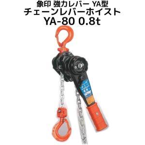 象印 強力レバー YA型 チェーンレバーホイスト YA-80 0.8t V級チェーン採用 YA-00815|tenyuumarket