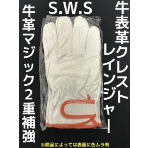 革手袋 牛表革クレストマジック ZS603 Lサイズ 1双 牛革レインジャー 牛革クレスト レインジャータイプ S.W.S「取寄せ品」「サイズ交換/返品不可」|tenyuumarket
