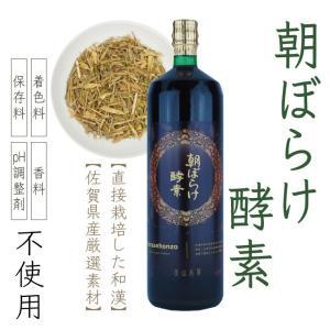天山本草 朝ぼらけ酵素 900ml 和漢 健康 酵素ドリンク 無添加 発酵飲料 自然 30日分 |tenzanhonso