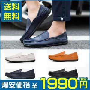 送料無料 ローファー メンズ スリッポンシューズ 紳士靴 2...