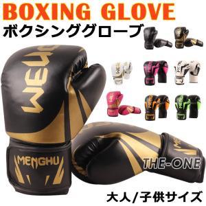 ボクシンググローブ パンチング ボクシング 大人 子供 練習 キック 格闘技 空手 キックボクシング...