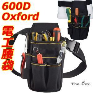 工具ポーチ 電工腰袋 電工袋 ツールバッグ 腰袋 軽量 作業用 電工 ドライバー収納 ハンマー収納 ...