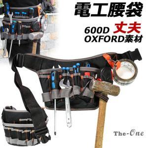 工具ポーチ 電工腰袋 電工袋 ツールバッグ 腰袋 軽量 作業用 電工 ドライバー収納 ハンマー収納