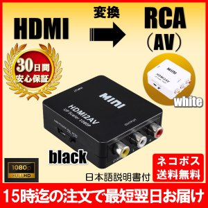 hdmi to rca AV 変換コンバーター コンポジット HDMIからアナログに変換アダプタ 三...
