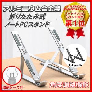 ノートパソコン PC スタンド 折りたたみ 角度調整 軽量 アルミ 肩こり 持ち運び タブレット iPad ケース 収納 滑り止め 6段階 mac シンプル スタイリッシュ