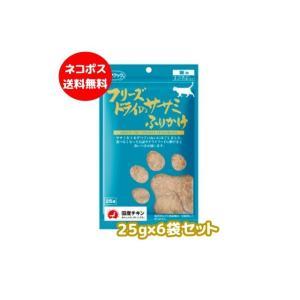 ネコポス送料無料 ママクック 猫用 フリーズドライのササミふりかけ25g×6袋セット
