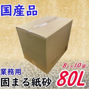 送料無料・同梱 目隠し不可 猫砂 固まる・燃やせる国産 業務用 固まる紙砂 80L(40L×2ケース...