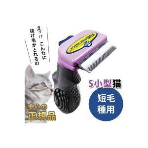 正規品*ファーミネーター 小型猫(約〜4・5kgまで) S ...