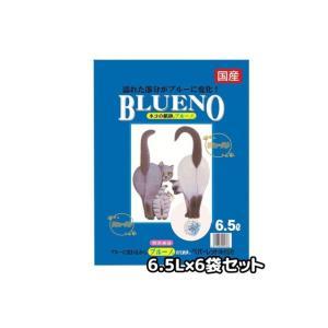 送料無料 同梱・目隠し不可 ケース売り ブルーノ 6.5L×6袋 【猫砂】 固まってブルーに変わる紙...