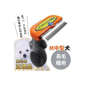 ファーミネーター中型犬M・長毛種用(商品JAN:8117940114826) 詳細    ○毛の長さ...