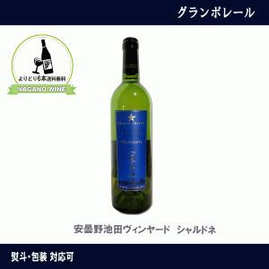グランポレール 安曇野池田 ヴィンヤード シャルドネ 2015 750ml  白ワイン 日本ワイン ...