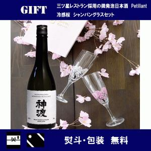 神渡純米吟醸 Petillant 冷感桜 シャンパングラス ギフトセット 日本酒&ペアシャンパングラス 温度で変化する 酒器 桜 日本酒 プレゼント |teppa