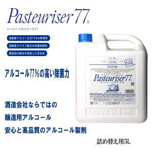 【お1人様1点】ドーバー パストリーゼ77  5L 詰め替え用 除菌 防菌 生鮮維持 消臭 アルコール製剤 ウイルス対策