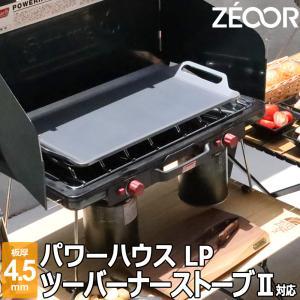 極厚バーベキュー鉄板 コールマン パワーハウスLPツーバーナーストーブII専用グリルプレート 板厚4...