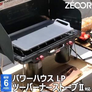 極厚バーベキュー鉄板 コールマン パワーハウスLPツーバーナーストーブII専用グリルプレート 板厚6...