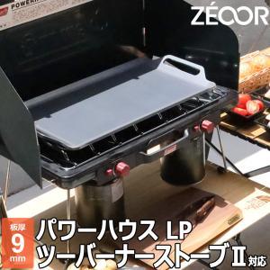 極厚バーベキュー鉄板 コールマン パワーハウスLPツーバーナーストーブII専用グリルプレート 板厚9...