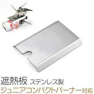 極厚バーベキュー鉄板 イワタニ カセットガス ジュニアコンパクトバーナー専用 遮熱板