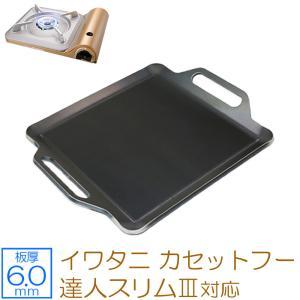 極厚バーベキュー鉄板 イワタニ カセットフー 達人スリムIII専用グリルプレート 板厚6.0mm
