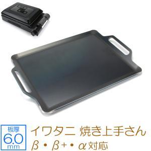 極厚バーベキュー鉄板 イワタニ 焼き上手さんα専用グリルプレート 板厚6.0mm