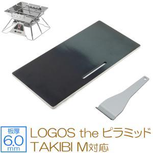 商品詳細 材質     : 黒皮鉄板 板厚     : 6.0mm 製品サイズ  : 30cm × ...