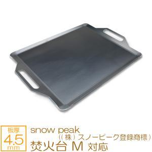 商品詳細 材質     : 黒皮鉄板 板厚     : 4.5mm 製品サイズ  : 43cm × ...